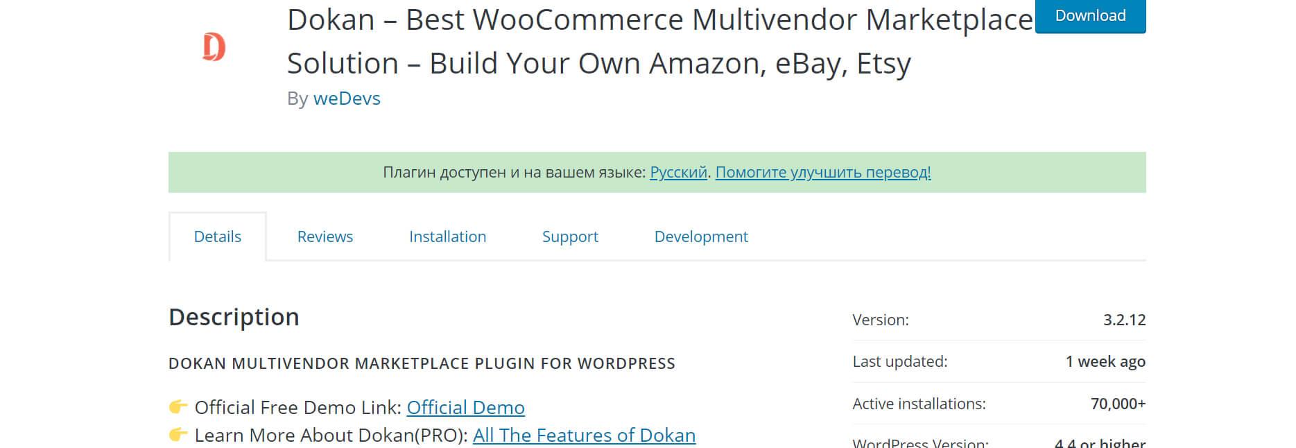 Dokan WooCommerce Multivendor Marketplace